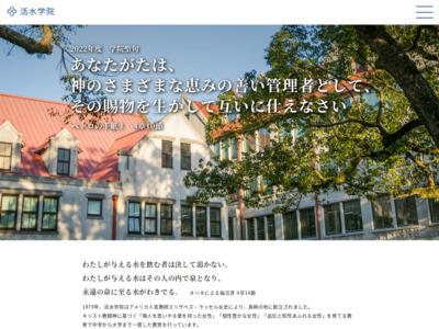 http://www.kwassui.ac.jp/