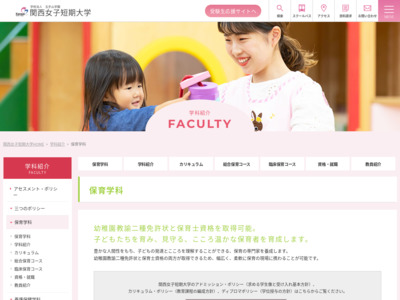 http://www.kwc.ac.jp/faculty/childcare/