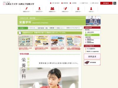 http://www.kwuc.ac.jp/course/nutrition/