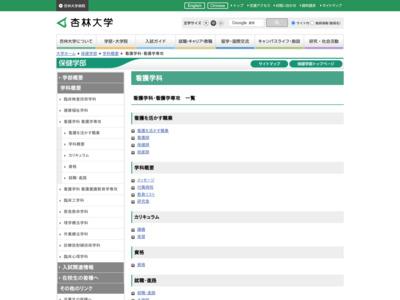 http://www.kyorin-u.ac.jp/univ/faculty/health/subject/nursing/