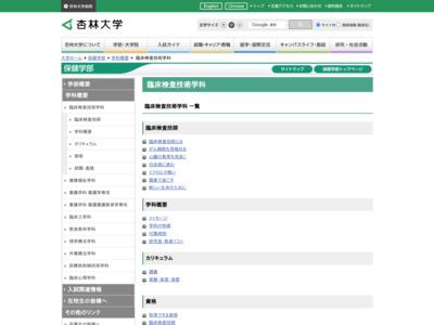 http://www.kyorin-u.ac.jp/univ/faculty/health/subject/rinken/