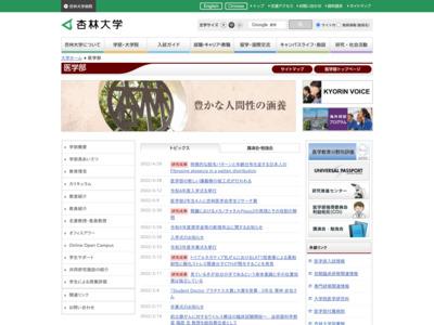 http://www.kyorin-u.ac.jp/univ/faculty/medicine/