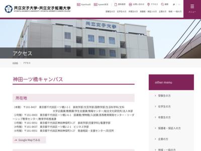 http://www.kyoritsu-wu.ac.jp/access/index.html