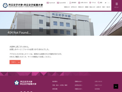 http://www.kyoritsu-wu.ac.jp/kasei/index.html