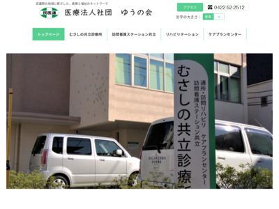 むさしの共立診療所(武蔵野市)