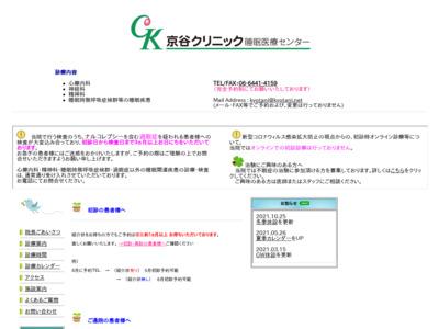 京谷クリニック睡眠医療センター(大阪市西区)