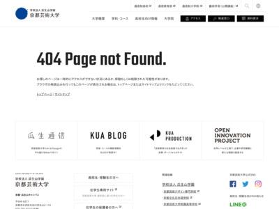 http://www.kyoto-art.ac.jp/art/kodomo/kodomo.html