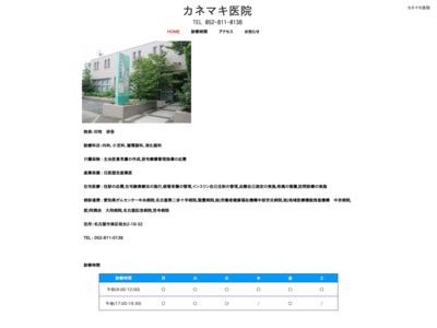 カネマキ医院(名古屋市南区)