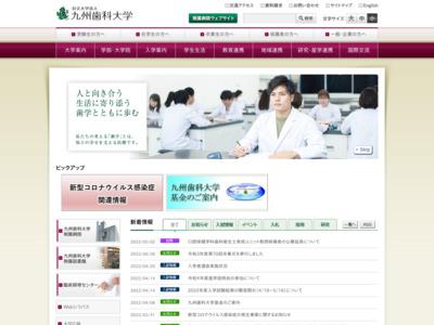 http://www.kyu-dent.ac.jp/