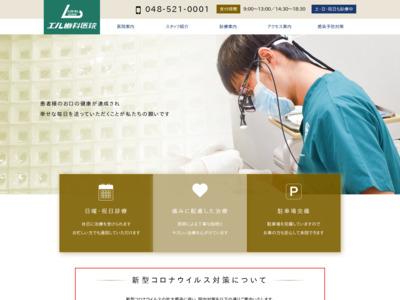 エル歯科医院