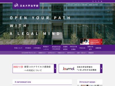 http://www.law.nihon-u.ac.jp/