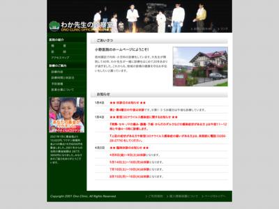 小野医院(岡谷市)