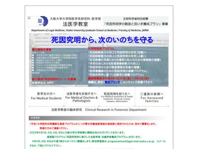 大阪大学大学院医学研究科法医学教室