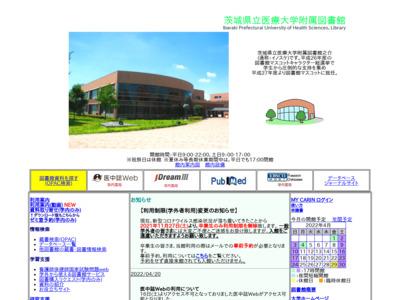 茨城県立医療大学附属図書館