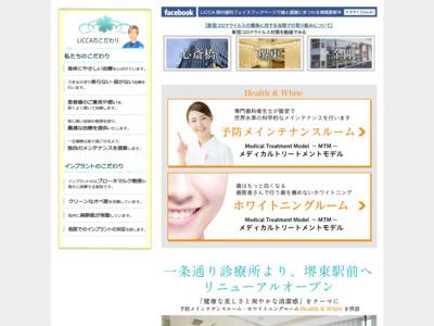 LiCCA心斎橋インプラントセンター