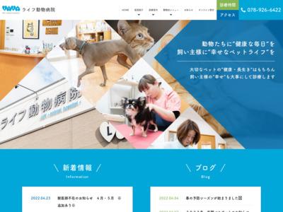 ライフ動物病院(神戸市西区)