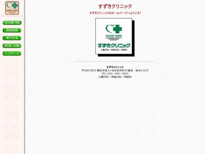 すずきクリニック(横浜市保土ケ谷区)
