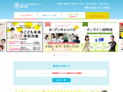 http://www.lily.ac.jp/index.html