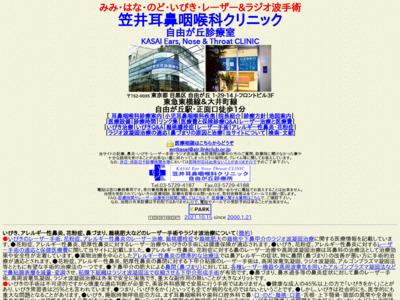 笠井耳鼻咽喉科クリニック(目黒区)
