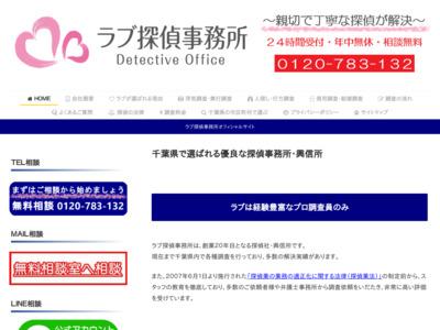 千葉県千葉市で探偵をお探しならラブ探偵事務所
