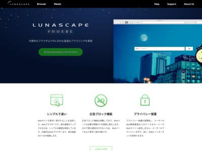 ウェブブラウザ Lunascape - 世界最速の無料Webブラウザ