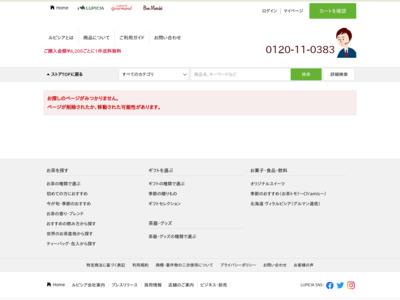 http://www.lupicia.com/html/ja/item/001/008/item7530.html