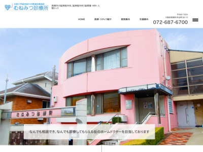 宗光診療所(高槻市)