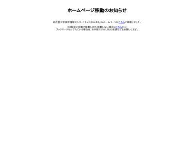 名古屋大学排泄情報センターチャンネルまる