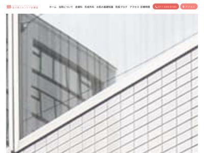 宮の森スキンケア診療室(札幌市中央区)