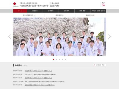 千葉大学医学部附属病院血液内科