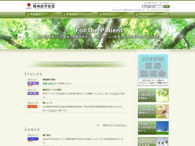 千葉大学医学部精神医学教室