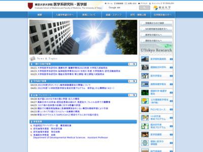 http://www.m.u-tokyo.ac.jp/