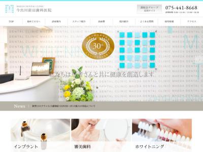前田歯科医院(京都市上京区)