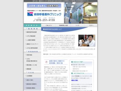 前田呼吸器科クリニック(神戸市中央区)