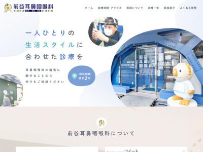 前谷耳鼻咽喉科(尼崎市)