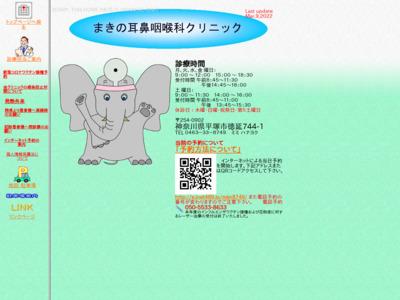 まきの耳鼻咽喉科クリニック(平塚市)