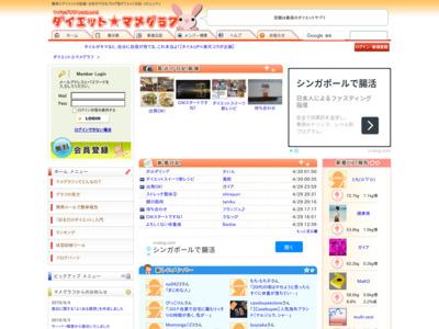 ダイエット☆マメグラフ