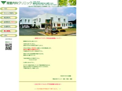 間宮内科クリニック(浜松市)