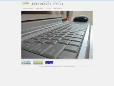 マネジメント・アナリシス