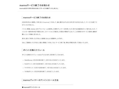 http://www.manna-jp.com/