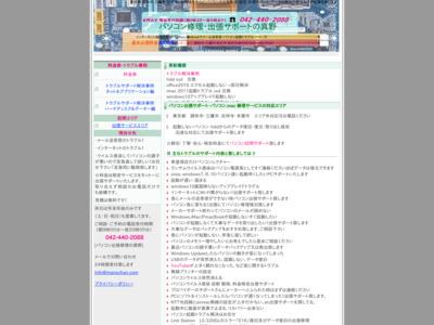 パソコン修理 東京都 調布市 三鷹市 吉祥寺