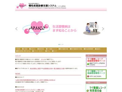 慢性疾患診療支援システム研究会