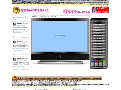 福岡赤帽、引越し・急配送は福岡赤帽マンサナ2運送