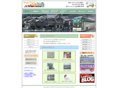 京都・丹後の貸切バス 丸中観光バス株式会社