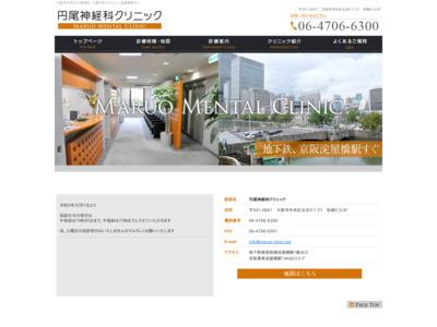 円尾神経科クリニック(大阪市中央区)