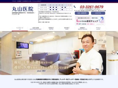 丸山医院(千代田区)