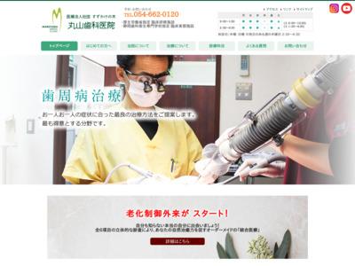 まるやま歯科(大井川町)