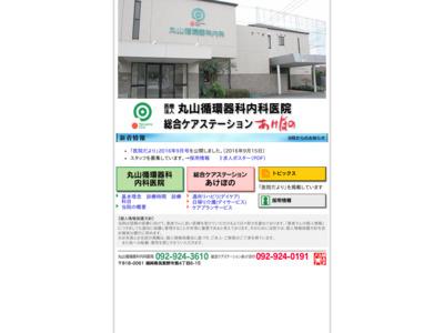 丸山循環器科内科医院(筑紫野市)
