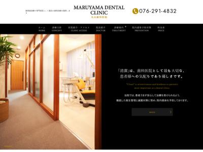 丸山歯科医院(金沢市)