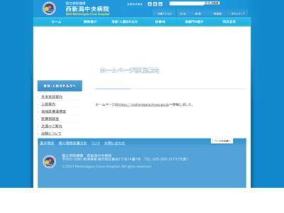 国立病院機構西新潟中央病院機能脳外科センター